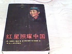 红星照耀中国【美]埃德加·斯诺、1版1印】