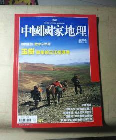 中国国家地理20110第5期(包邮挂刷)