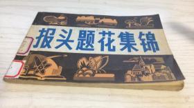 报头题花集锦 刘业宁 陈日雄编绘  1982年一版一印