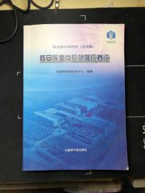 核安保事件应急响应概论   核安保培训教材(试用版)