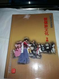 僳僳族文化   丽江市文史资料