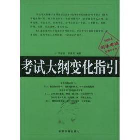 考试大纲变化指引(司法考试射雕手系列)