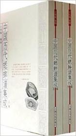 中国历代蟋蟀谱集成(18开 全二册)