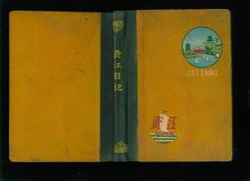 1963年邵阳资江印刷厂出品的笔记本:资江日记(32开漆布面精装)