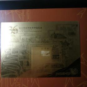 第36届全国最佳邮票评选纪念一佳邮金