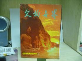 文物世界(中国人文社会科学核心期刊)1999年11月总第35期