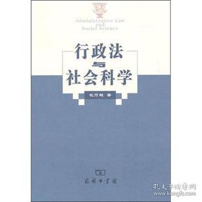 行政法与社会科学