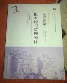 正版 经济数学:概率论与数理统计(第三版)