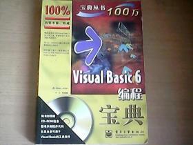 Visual  Basic6  编程宝典