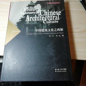 中国建筑文化之西渐
