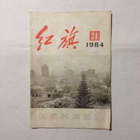 红旗 1984年第24期