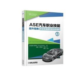 ASE汽车职业技能提升指南:手动变速器和驱动桥维修(A3)