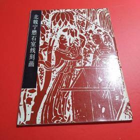 北魏宁懋石室线刻画(87年1版1印)