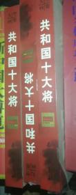 共和国十大将(全1册)精装 正版全新