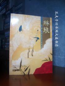 《 中汉2017年春季拍卖会 琳琅、海上顾氏旧藏书画器玩隽品》
