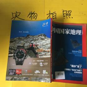 中国国家地理 2014.11