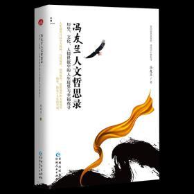 【有瑕疵 】冯友兰人文哲思录:历史、文化、人情世故中的人生境界与幸福找寻