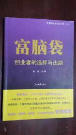 《富脑袋:创业者的选择与出路》(16开平装 145页 仅印6000册)九品