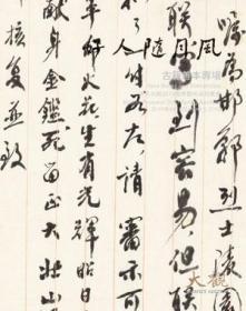 北京东方大观2019春季拍卖会 古籍善本专场 拍卖图录