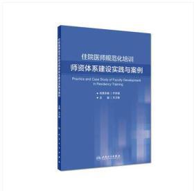 新书 住院医师规范化培训师资体系建设实践与案例 人民卫生出版社