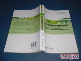 【正版】网络法律文库:中外互联网管理体制研究