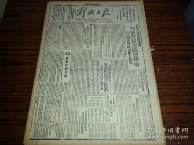 1942年2月10日《解放日报》东江战事进入拉锯战状态,我军收复惠阳博罗,包头敌千余在图西犯,我军阻寇分路东犯武乡蟠龙敌受重创;中共中央宣传部召集会议履行整顿文风;
