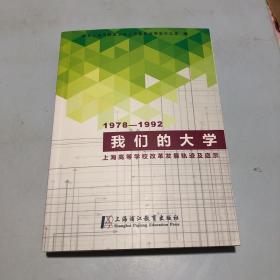 我们的大学——上海高等学校改革发展轨迹及启示(1978-1992)