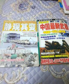 中国最新武器,静观其变2本