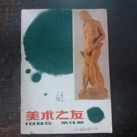 美术之友 1985年第四期(总第十九期)