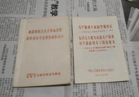无产阶级文化大革命以来新发表的毛主席语录和指示,无产阶级专政的坚强柱石(庆祝中国人民解放军建军四十一周年,(在以毛主席为首的无产阶级司令部的领导下团结起来,纪念毛主席炮打司令部我的一张大字报发表两周年)。带毛林像片,语录。二本合售。A2。