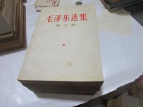 毛泽东选集1-5  竖版