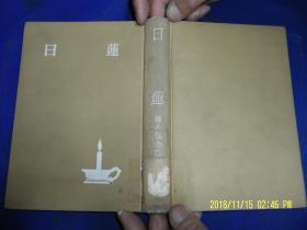 日莲 日文原版书  精装  32开插图本  山本和夫著  昭和37年初版  1962年