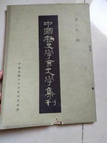 中国历史学会史学集刊 第九期