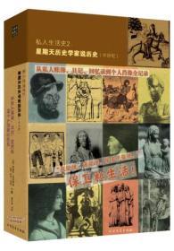 私人生活史2:星期天历史学家说历史(中世纪)