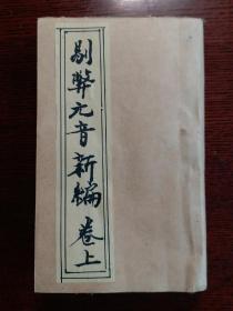 清代嘉慶15年刻線裝古籍 《剔弊元音新編》卷首、卷上。清嘉慶15年上海廣益書局發行。