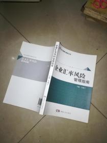 外汇管理与服务丛书: 企业汇率风险管理指南、企业外汇收支操作指南(   2本合售)