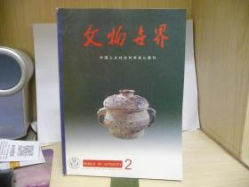 文物世界(中国人文社会科学核心期刊)20001年第2期,总第43期