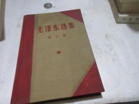毛泽东选集 第五卷  精装