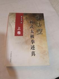蒋玉堃杨式太极拳述真(上)