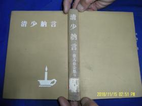 清少纳言   日文原版  32开插图本  横山青娥著   昭和37年   1962年