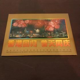 1997年 香港回归 金箔小型张 50元 邮票 硬邮折