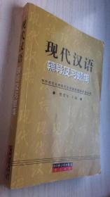 现代汉语辅导及习题集 曾常年  编