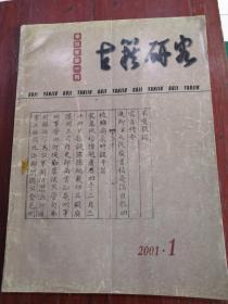 古籍研究(2001. 1)