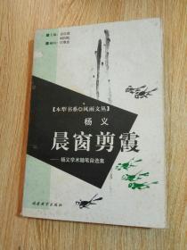 晨窗剪霞:杨义学术随笔自选集