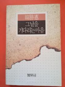 (外文原版)书名见图片  (朝鲜文/韩文)作者签赠