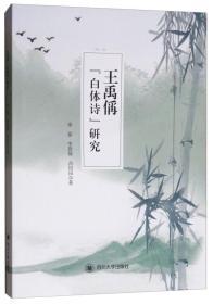 """王禹偁""""白体诗""""研究"""