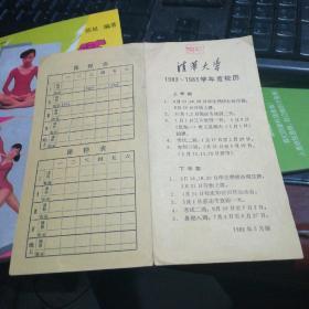 清华大学1982-1983学年校历【小32开】