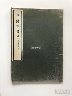王铎草书帖 拟山园帖本 清雅堂 珂罗版精印 线装一册 昭和49年 1973年