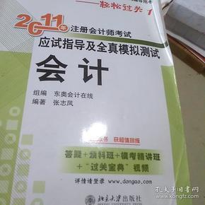 2011年注册会计师考试应试指导及全真模拟测试·会计