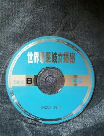 民易开运:中国老电影百年经典~世界罪恶妓女揭秘B(VCD社会纪实档案5菲律宾马尼拉)